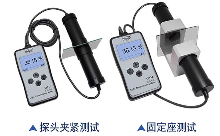 透光率测试仪测量方式