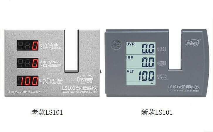 新老款LS101太阳膜测试仪