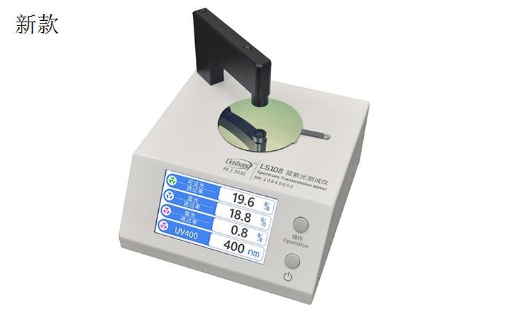新款LS108蓝紫光测试仪