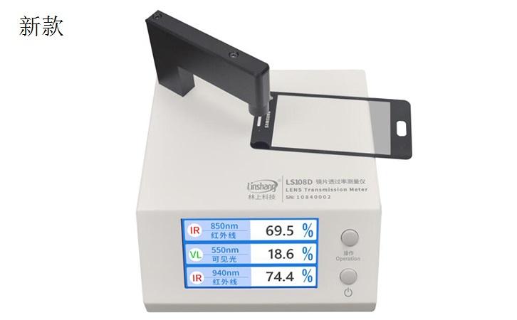 LS108D手机镜片透过率测量仪