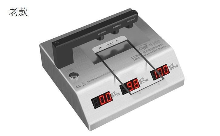 老款LS108D镜片透过率测量仪