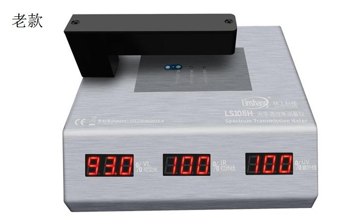 老款LS108H光学透过率测量仪