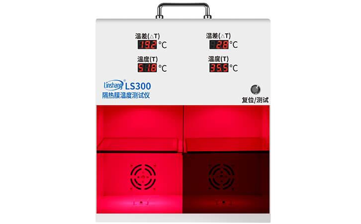 汽车隔热膜玻璃温度测试仪