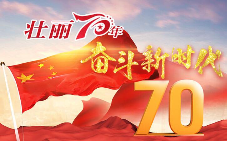 国庆70周年,林上喜迎华诞