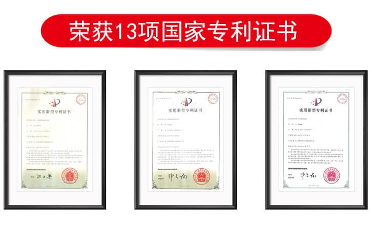 林上科技国家专利证书