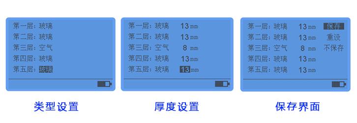 数码玻璃测厚仪人工模式设置