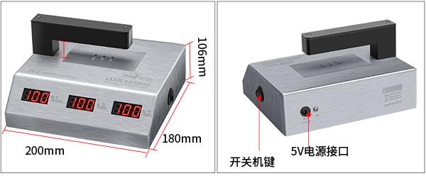 LS108蓝紫光测试仪外观结构展示