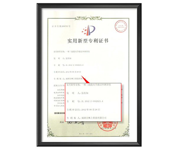 LS108蓝紫光测试仪专利证书