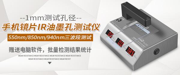 LS108A镜片透过率测量仪展示