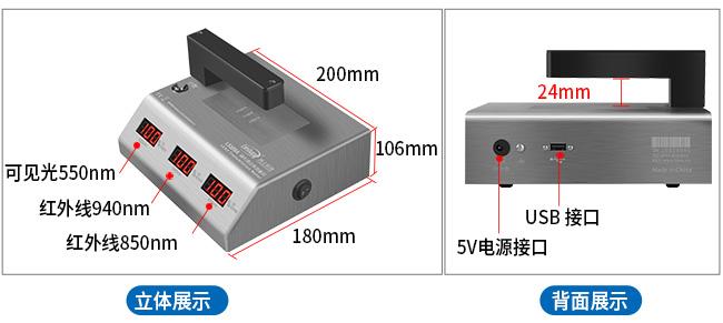 LS108A IR油墨测试仪外观结构展示