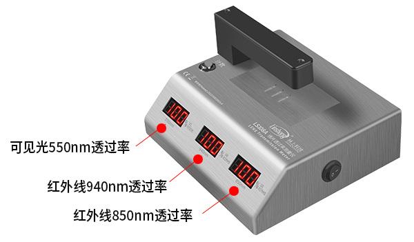 LS108A手机镜片透过率测试仪实时校准