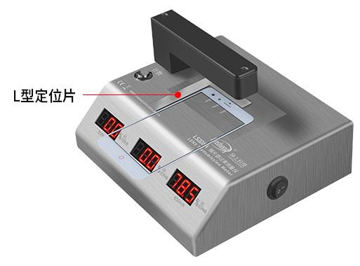 LS108A手机镜片透过率测量仪L型定位片展示