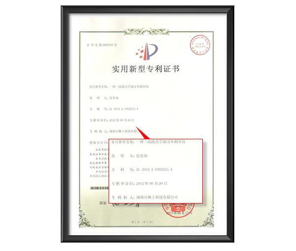 LS108A专利证书