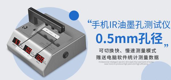 LS108D红外油墨测试仪特点展示