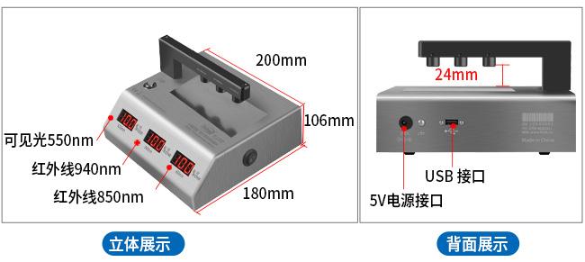 LS108D IR孔穿透率测试仪外观结构展示