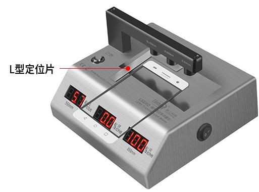 LS108D IR孔穿透率测试仪L型定位片展示