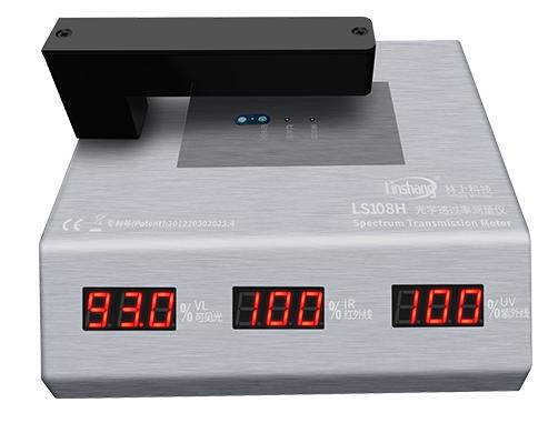 LS108H塑料透过率测试仪测试小尺寸材料