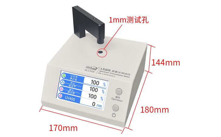 LS108蓝紫光测试仪尺寸