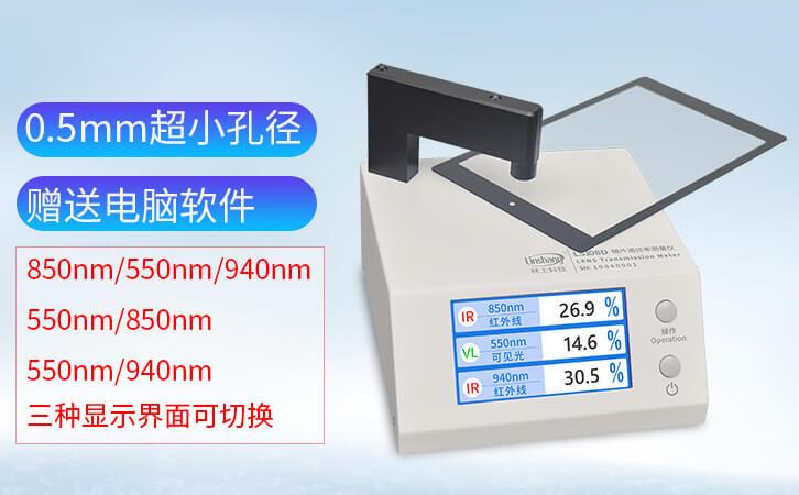 三合一测量的手机盖板IR孔测试仪
