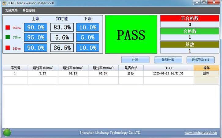 软件测试界面