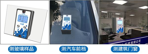 LS110H汽车前档测试仪各种测试场景