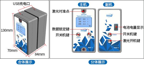 LS110H太阳膜隔热测试仪器外观结构展示