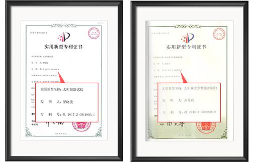 LS110H分体式太阳膜测试仪专利证书