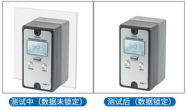 LS110分体式透光率仪HOLD功能展示