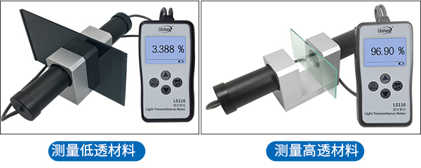 LS116透光率计测试低透和高透的材料