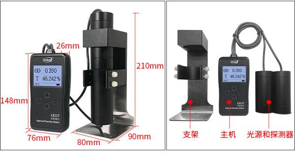 LS117光密度仪外观结构展示