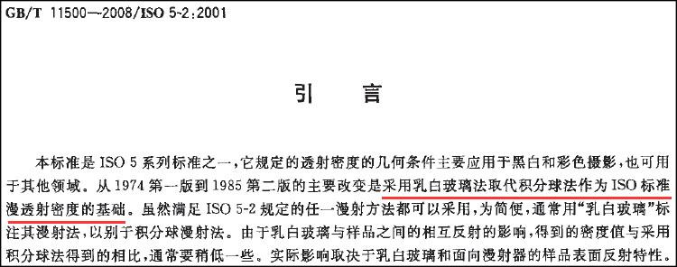 《GB/T 11500-2008/ISO 5-2:2001》