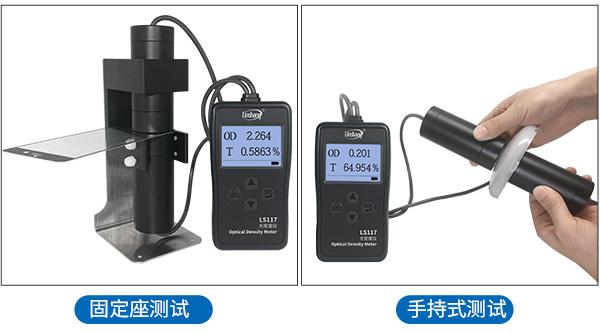 LS117透光率仪两种测量方式