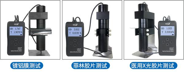 LS117光密度测试案例