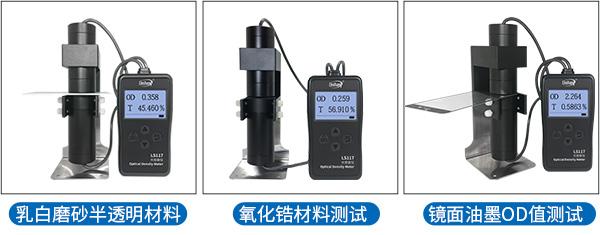 LS117透光率测试案例