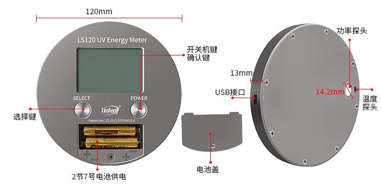 LS120 UV能量仪外观结构展示