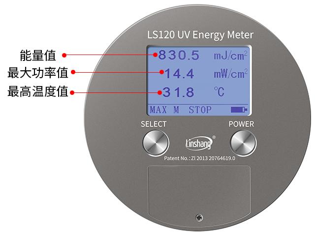 LS120 UV能量计开机显示上次测试数据