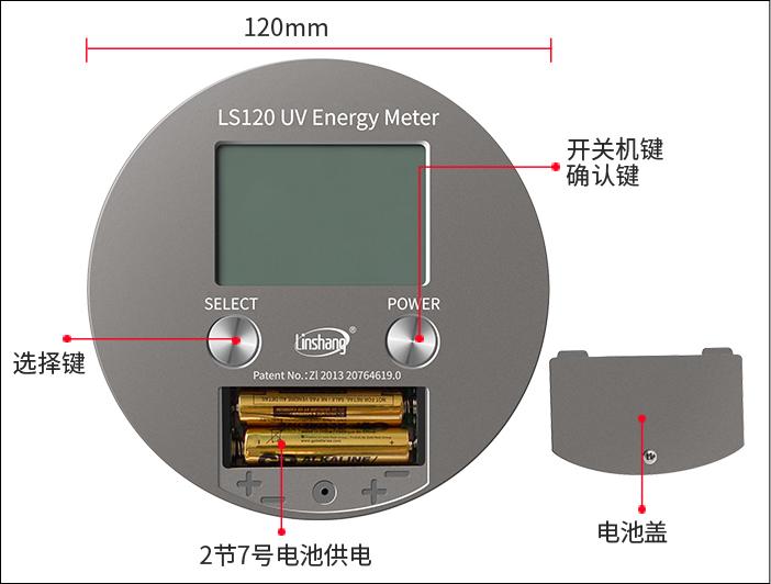 LS120仪器外观结构