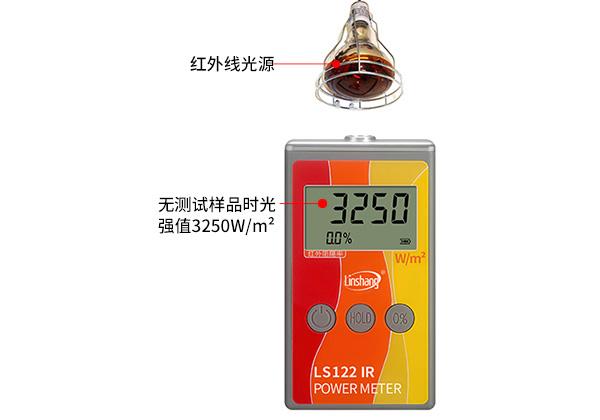 LS122红外线辐照功率计测光强