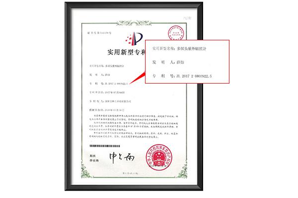 LS125紫外线检测仪专利证书