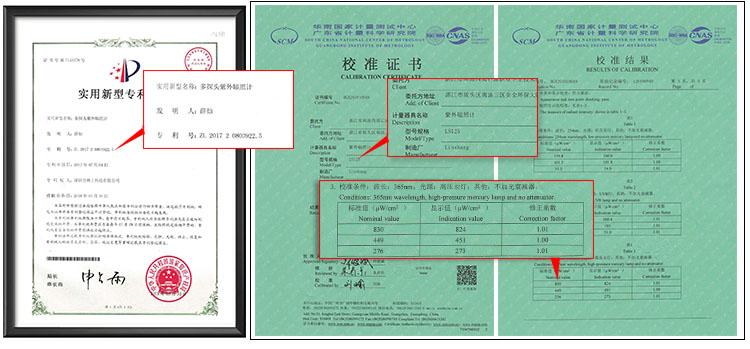 LS125抗紫外线测试仪主机+UVA-X1探头产品资质证书