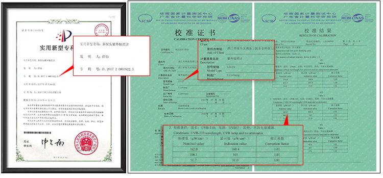 LS125紫外线检测仪主机+UVB-X0探头产品资质证书