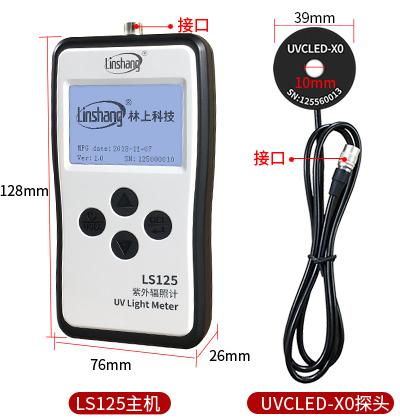 LS125紫外检测仪+UVCLED-X0探头外观展示