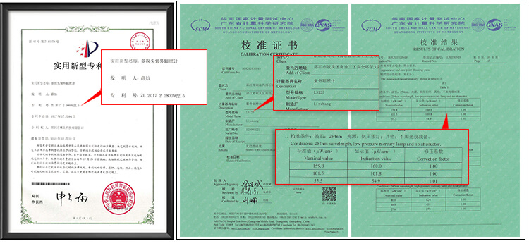 LS125 UVC强度计主机+UVCWP-X1探头产品资质证书