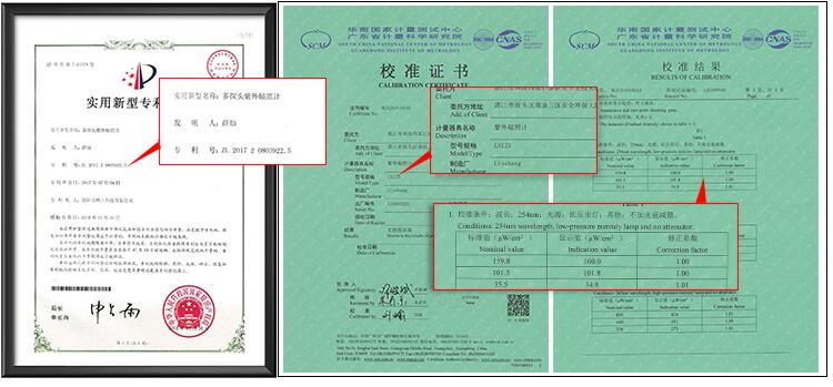 LS125紫外照度计主机+UVC-X0探头产品资质证书