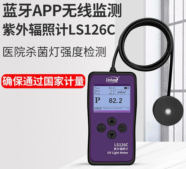 LS126C紫外辐射照度计展示