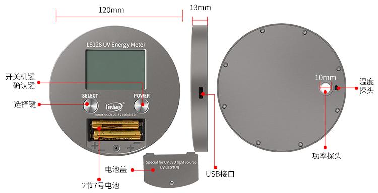 LS128 UV焦耳计外观结构展示图