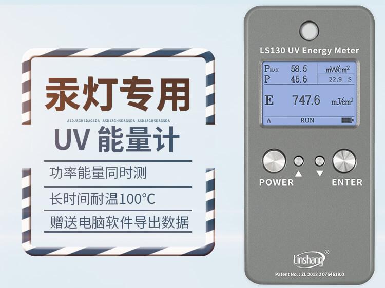LS130 UV能量表展示