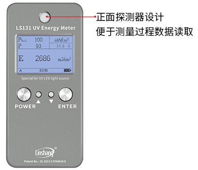 LS131 UV能量计正面探测器位置展示