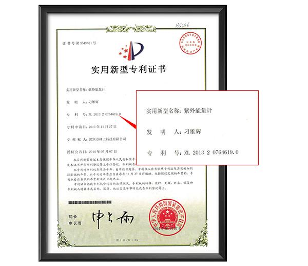 LS131紫外能量计专利证书