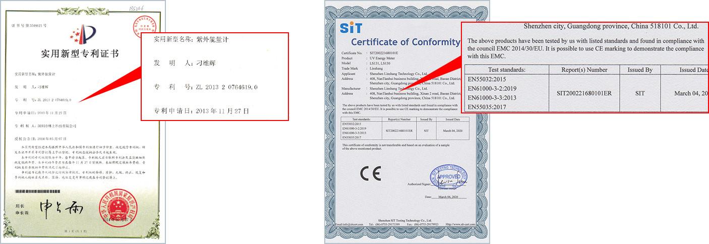 LS131 UV能量计专利证书